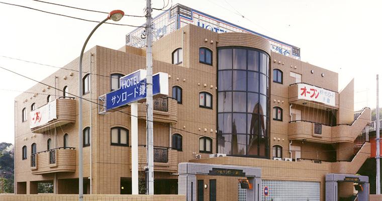 ホテルサンロード鎌倉
